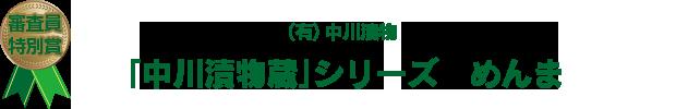 審査員特別賞 (有)中川漬物 「中川漬物蔵」シリーズ めんま
