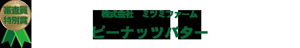 審査員特別賞 株式会社ミツミファーム ピーナッツバター